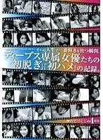 それは人生で一番輝きを放つ瞬間、ディープス専属女優たちの『初脱ぎ』『初ハメ』の記録。 AV DEBUT COLLECTION ダウンロード