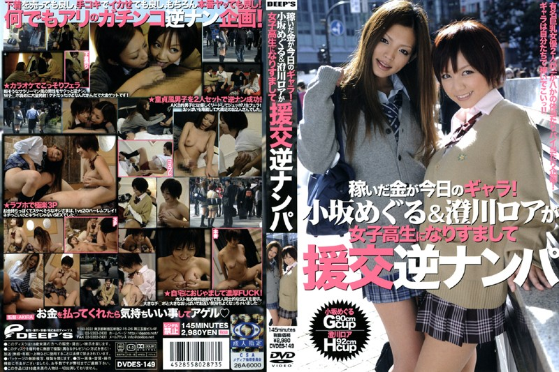 DVDES-149 Today's the Day! Meguru Kosaka & Roa Sumikawa Head Out For Some Schoolgirl Reverse Pick Up!