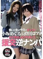 稼いだ金が今日のギャラ!小坂めぐる&澄川ロアが女子校生になりすまして援交逆ナンパ ダウンロード