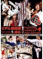リアル格闘家7人集結!FIGHTING GIRLS COLLECTION ダウンロード
