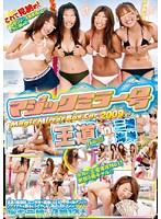マジックミラー号 2009王道final in 三浦海岸