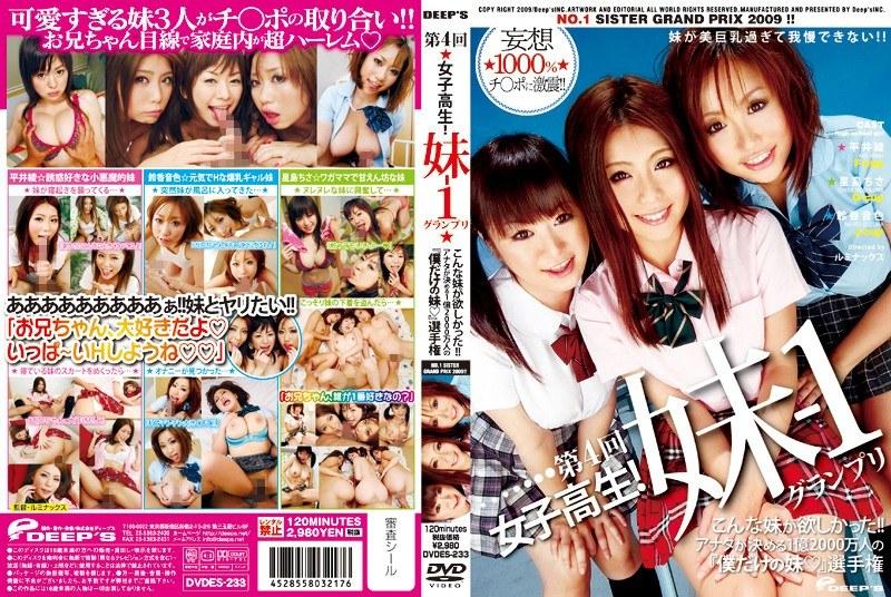 DVDES-233