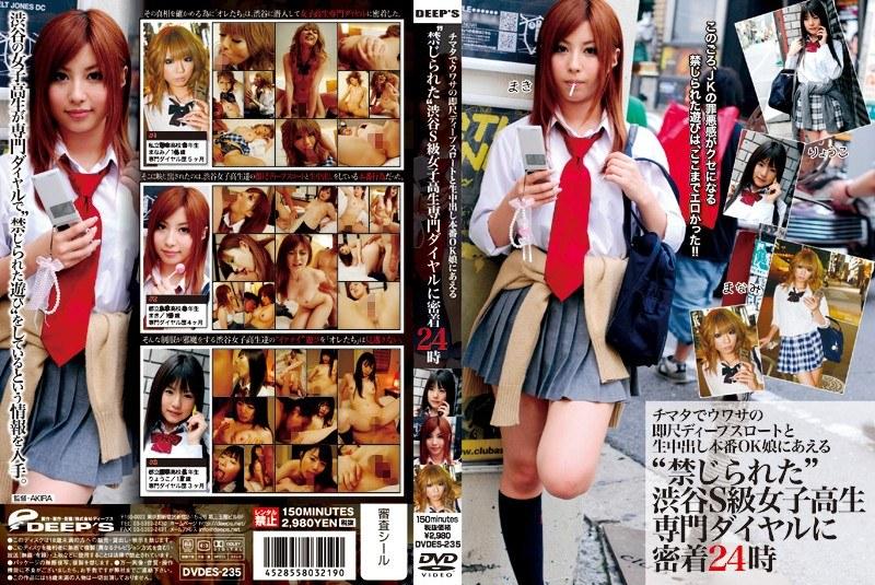 チマタでウワサの即尺ディープスロートと生中出し本番OK娘にあえる'禁じられた'渋谷S級女子校生専門ダイヤルに密着24時
