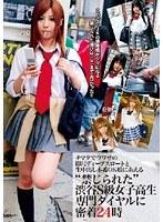チマタでウワサの即尺ディープスロートと生中出し本番OK娘にあえる'禁じられた'渋谷S級女子校生専門ダイヤルに密着24時 ダウンロード