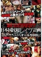 俺たちは止まらない!日本国民総レイプ計画 JK、ナース、OL、アゲ嬢、巨乳、友達の妹、浴衣美女… 35人オール生中出し!!
