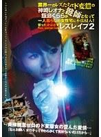 業界一のレズタチでド変態の神崎レオナと飯島くららが鍵師になって一人暮らしの女性宅に不法侵入!狙った女は必ずレズレ●プ2
