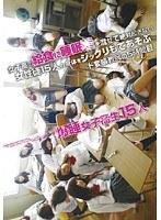 女子校の給食に睡眠○を混ぜて絶対起きない女生徒15人の身体をジックリもてあそぶド変態教師の5時間目 ダウンロード