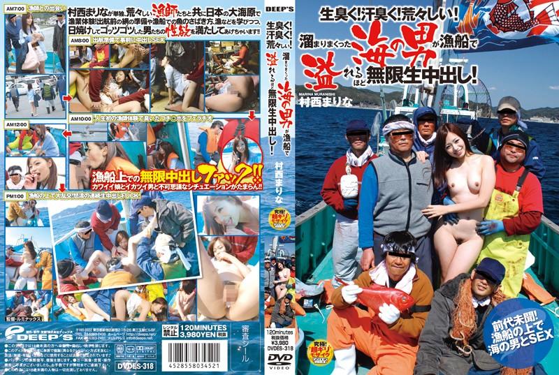 生臭く!汗臭く!荒々しい!溜まりまくった海の男が漁船で溢れるほど無限生中出し! 村西まりな