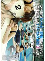 女子校のプールに睡眠○を混入し絶対起きないスク水女生徒15人の身体をジックリもてあそぶド変態教師の体育の時間 ダウンロード