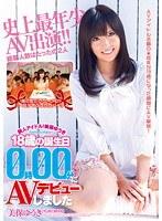 新人アイドル!美保ゆうき 18歳の誕生日0時00分にAVデビューしました ダウンロード