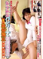 身体を柔らかくしたい女子校生バレリーナや新体操部員が通う軟体矯正マッサージ店