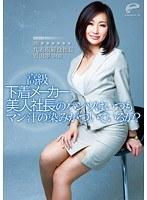高級下着メーカー美人社長のパンツはいつもマン汁の染みがついているか? (株)******代表取締役社長 青山翠34歳 ダウンロード
