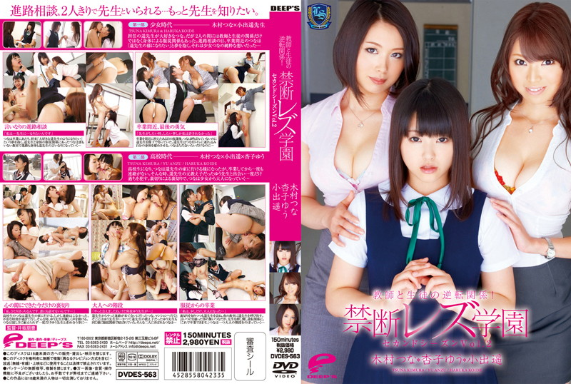 DVDES-563 Teacher & Student's Reversed Relationship! Private Lesbian Academy Second Season vol. 2
