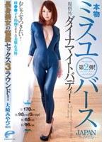 本物ミスユ○バース ―JAPANファイナリスト― 第2弾!規格外ダイナマイトバディ!むしゃぶりつきたい!峰●●子を彷彿させるこの美貌&美体。長身美女の悩殺セックス3ラウンド! ダウンロード