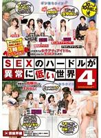 SEXのハードルが異常に低い世界 4 ダウンロード
