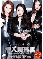ハードボイルド レズビアンシリーズ 潜入捜査官 江波りゅう 宮瀬リコ 竹内紗里奈 ダウンロード