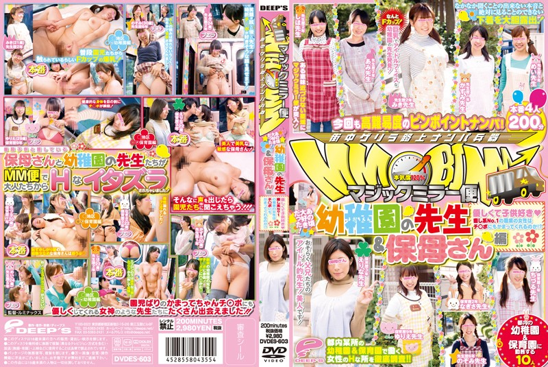 DVDES-603 Magic Mirror Is By Far My Favorite Tool ! Kindergarten Teacher And Daycare Worker Compilation. Do Cocks Help Girls To Relax?!