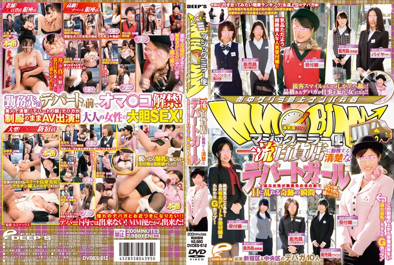 DVDES-612 Magic Mirror: Dignified Department Store Staff Girls Get Dirty Inside a Bus with Tinted Windows Parked Right Outside Their Place of Employment!