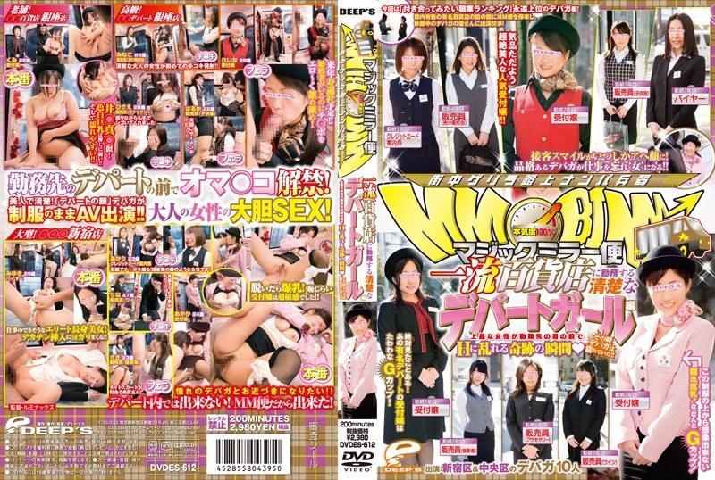 DVDES-612