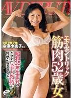 エキセントリック筋肉52歳女AV DEBUT!昭和35年生まれの本物名門美大教授が何故か応募してきた!女版ダ●デ像 宗像小夜子さん
