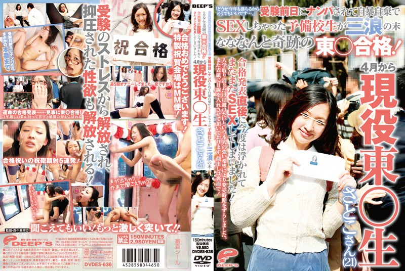"DVDES-636 ""I'm Going To Fail The Exam Anyway So Who Cares..."" Picking Up Girls And Having Despairing Sex The Day Before The Exam. Third Year Cram School Student Miraculously Passes The Exam! Time For Celebration Sex! A To*** Student Come April, Satoko-san. (21)"