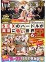 SEXのハードルが異常に低い世界 6 スペシャル(1dvdes00644)