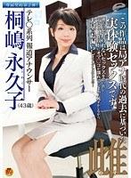 テレ○系列報道アナウンサー 桐嶋永久子 専属契約第2弾!雌(めす) この作品は局アナ時代の過去に基づいた実体験セックスです。 ダウンロード