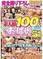 完全撮り下ろし乳もみナンパ!おっぱいパワーで日本を元気にしよう!!恥じらう赤面素人娘100人の色・形・大きさの違う生おっぱいを揉んで!触って!鷲掴み!街行く女の子たちに交渉→即揉み!