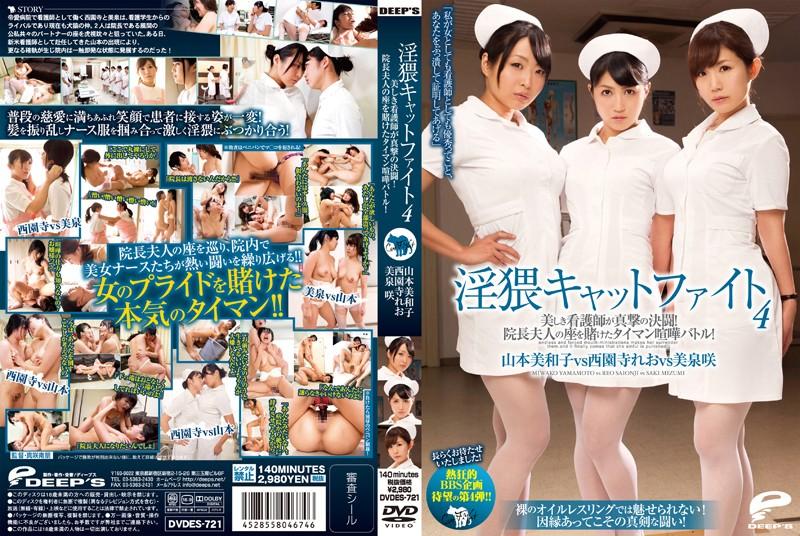 DVDES-721