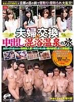 『未経験者のみ応募可。興味のある方ご応募ください。』静岡県○○市○○旅館で初めてのスワッピング相手大募集!! 夫婦交換中出し混浴温泉の旅な