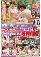 巨乳の姉との15年ぶりの混浴 2 in箱根温泉