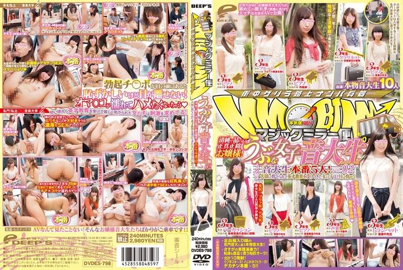 DVDES-798