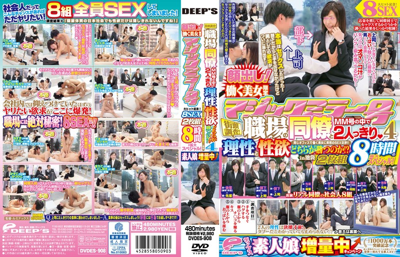 DVDES-908 Faces Exposed! Only Hot Working Girls The Magic Mirror Express Big Hit Celebration! 8 8-Hour Massive Special! On The Streets! Coworkers All Alone Inside The MM - Will Reason Prevail Over Lust?! A Sudden Sexual Connection Between Men And Women Who Work In The Same Office!! 4 In Ikebukuro