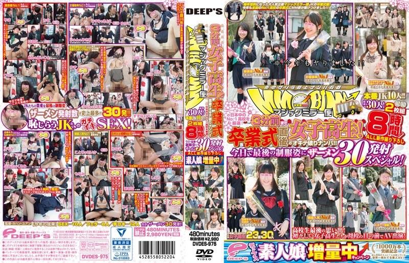 DVDES-975