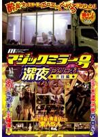マジックミラー号 深夜シリーズ1 渋谷編 ダウンロード