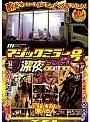 マジックミラー号 深夜シリーズ1 渋谷編