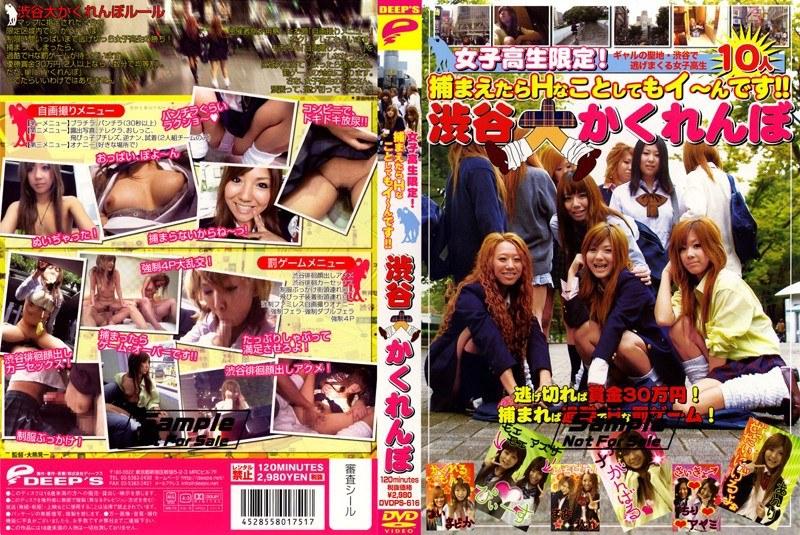 女子校生限定!捕まえたらHなことしてもイ~んです!! 渋谷大かくれんぼのエロ画像