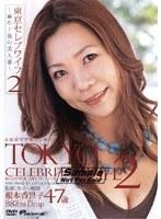 東京セレブワイフ2 〜麻布十番の美人妻〜 根本香世子 ダウンロード