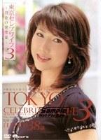 東京セレブワイフ3 〜白金の発情妻〜 白鳥美鈴 ダウンロード