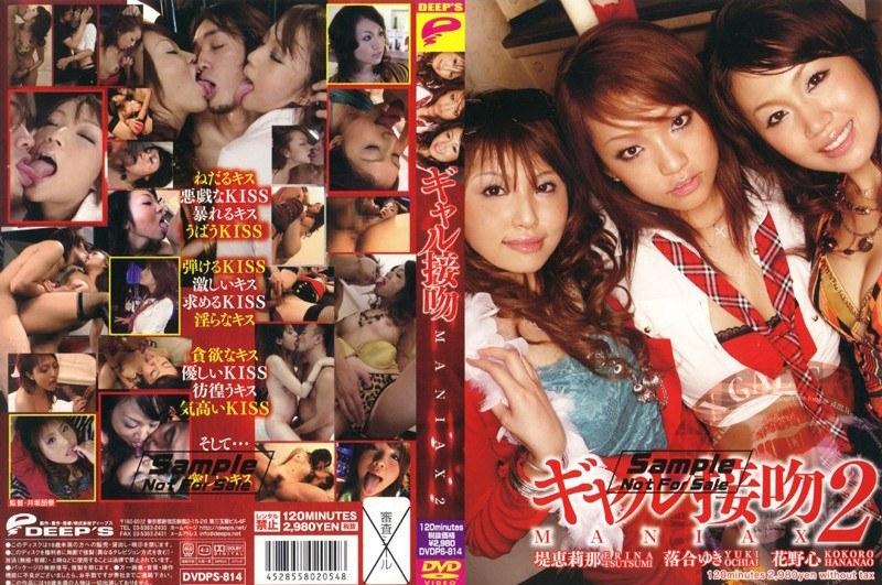 DVDPS-814 jav