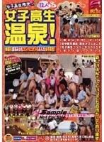 女子校生限定12人 女子校生温泉! ダウンロード