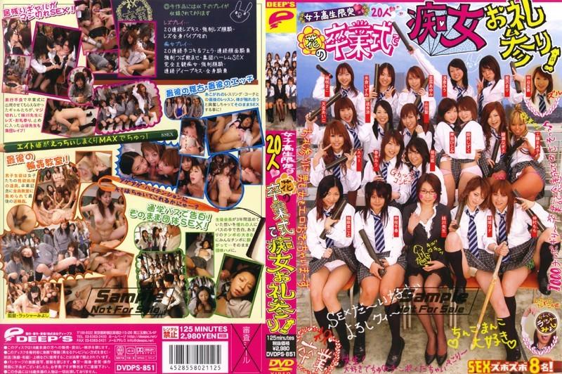 女子校生限定20人 花の卒業式で痴女お礼参り!