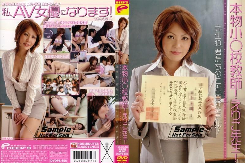 DVDPS-856