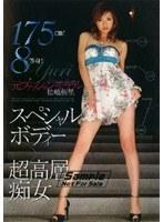 175cm!8等身!元ファッションモデル松嶋侑里 スペシャルボディー×超高層痴女 ダウンロード