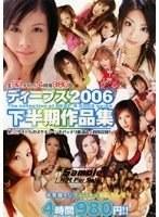 ディープス2006下半期作品集 ダウンロード