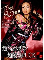 175cm8.5頭身 元ファッションモデル松嶋侑里第4弾 超高層ボディ×超陵辱FUCK ダウンロード