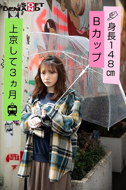 エモい女の子/恥じらいAV出演(デビュー)/日向理名(22)