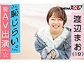 エモい女の子/恥じらいAV出演(デビュー)...のサンプル画像 4