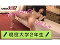 エモい女の子/恥じらいAV出演(デビュー)...のサンプル画像 9