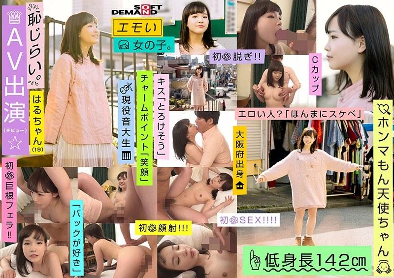 https://www.dmm.co.jp/digital/videoa/-/detail/=/cid=1emoi00014/